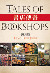 書店傳奇:TALES OF BOOKSHOPS